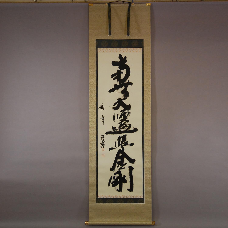亀谷鶴嶂 / 南無大師遍照金剛