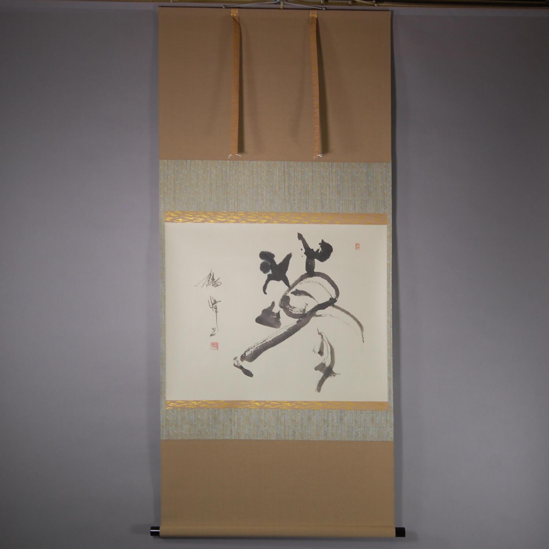 亀谷鶴嶂 / 夢