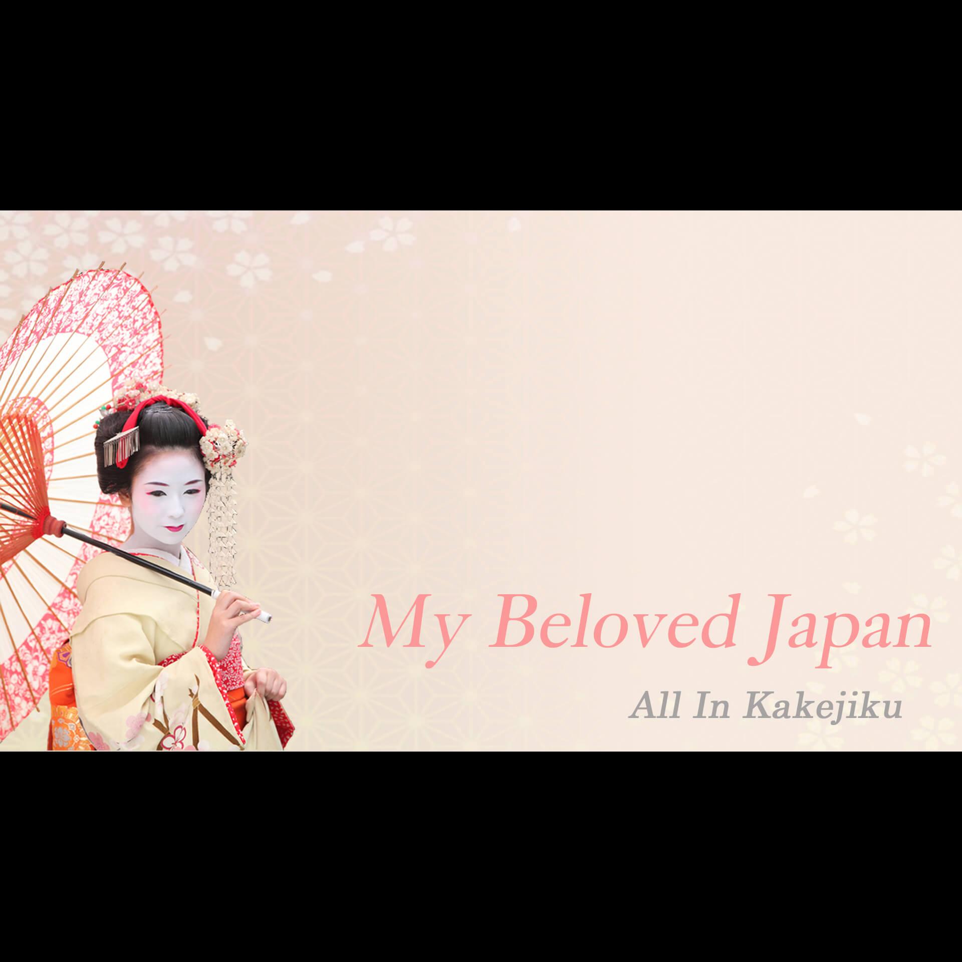 MY BELOVED JAPAN アイキャッチ