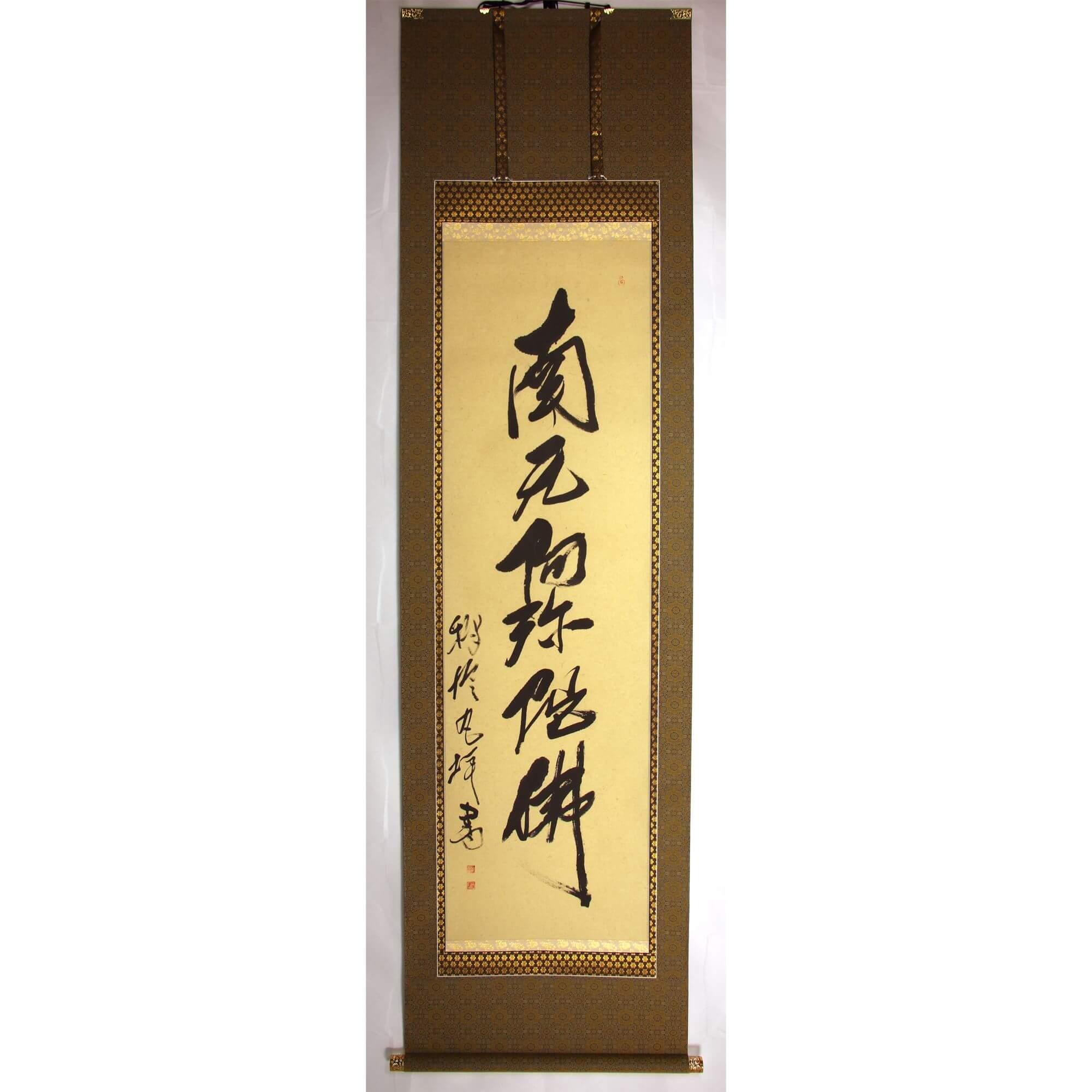 長澤澄丸 / 六字名号: 南無阿弥陀仏