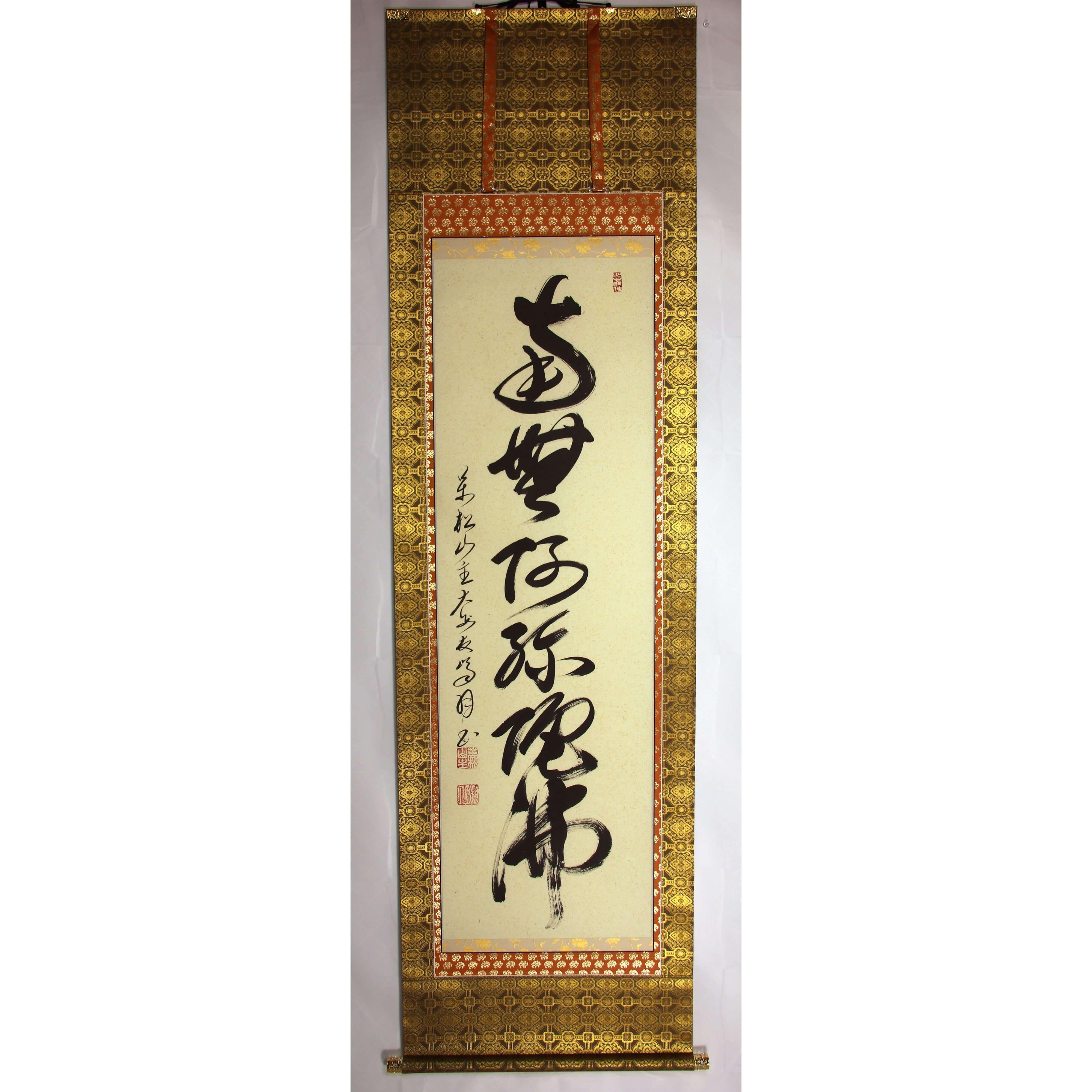 高橋友峰 / 六字名号: 南無阿弥陀仏