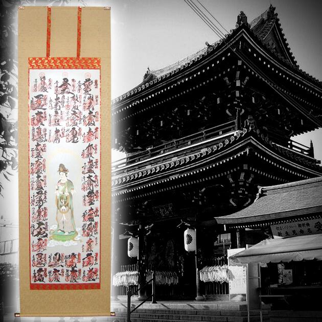 宝塚 西国三十三ヶ所 掛軸 納経軸 表装 中山寺 eye