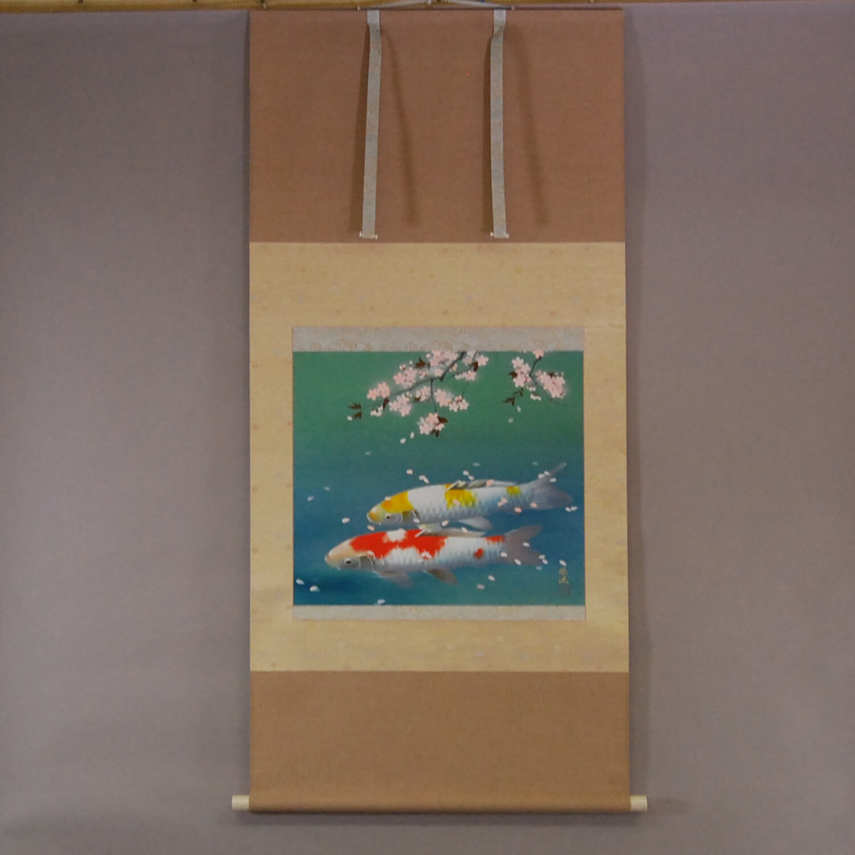 岡本珠洸 / 遊鯉(桜)