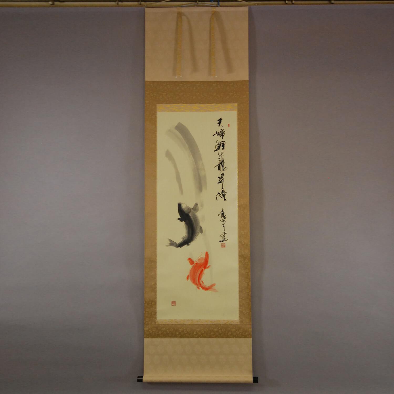 亀谷鶴嶂 / 滝昇鯉