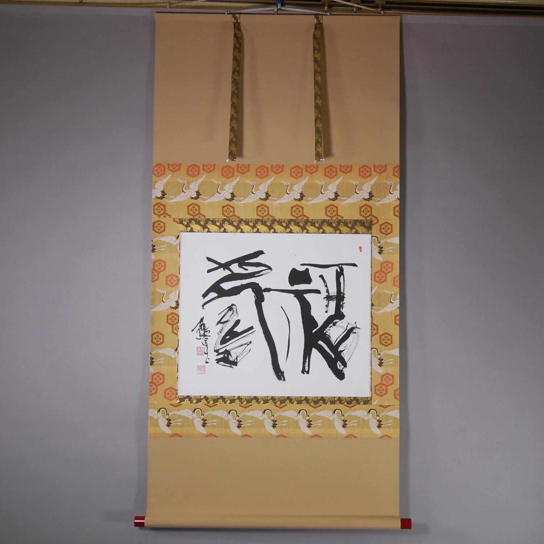 亀谷鶴嶂 / 福寿