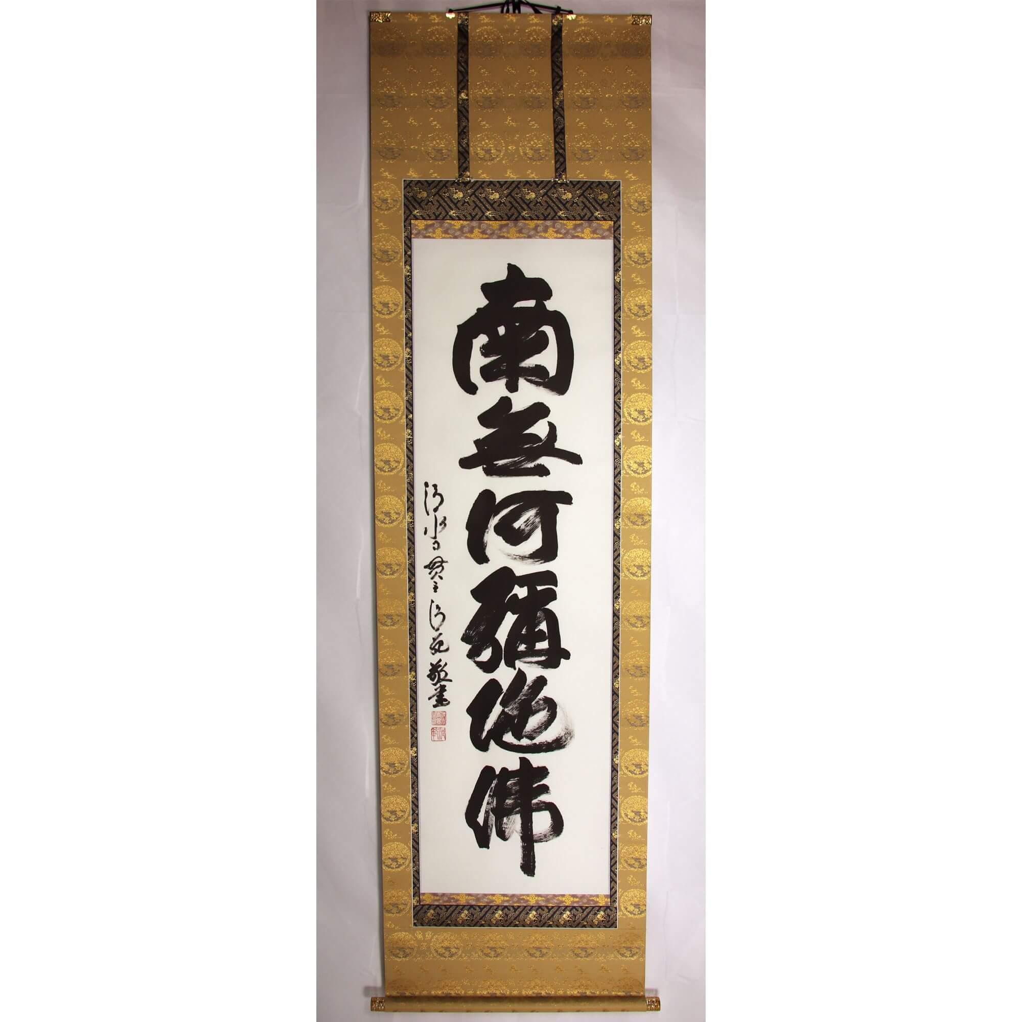 森清範 / 六字名号: 南無阿弥陀仏