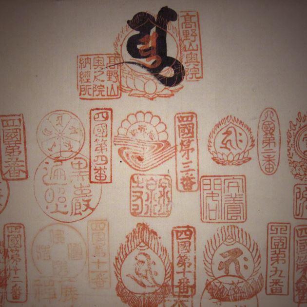 四国八十八ヶ所 印譜 印 集印 掛軸