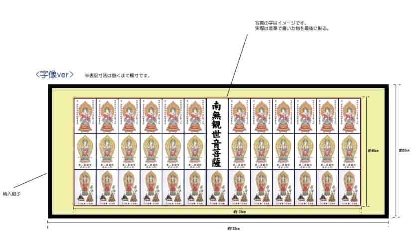 西国三十三ヶ所 草創1300年 記念御影札額装 | 福島県